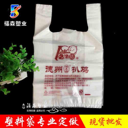 海南商场购物袋厂家~福森塑包~订制大号购物袋