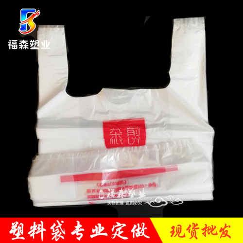 山西超市购物袋制造企业~福森塑包~订制超市购物袋