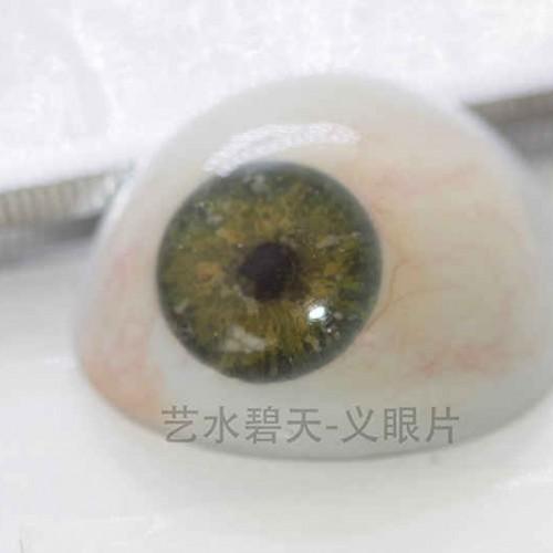 安徽义眼片订做厂家~艺水碧天~量身订做高分子假眼