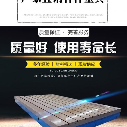 福建铸铁划线平台厂价直营/博君量具品质保证