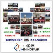 北京中盈展国际展览有限公司