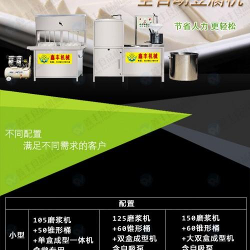 菏泽小型豆腐机器价格 全自动豆腐机设备 鑫丰豆制品机械生产线