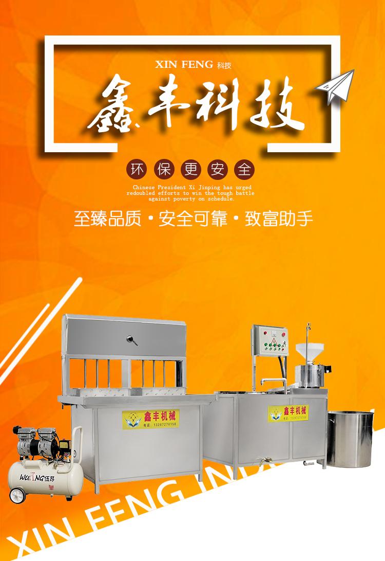 佳木斯全自动家用豆腐机 豆腐机一体机设备 豆腐自动生产线