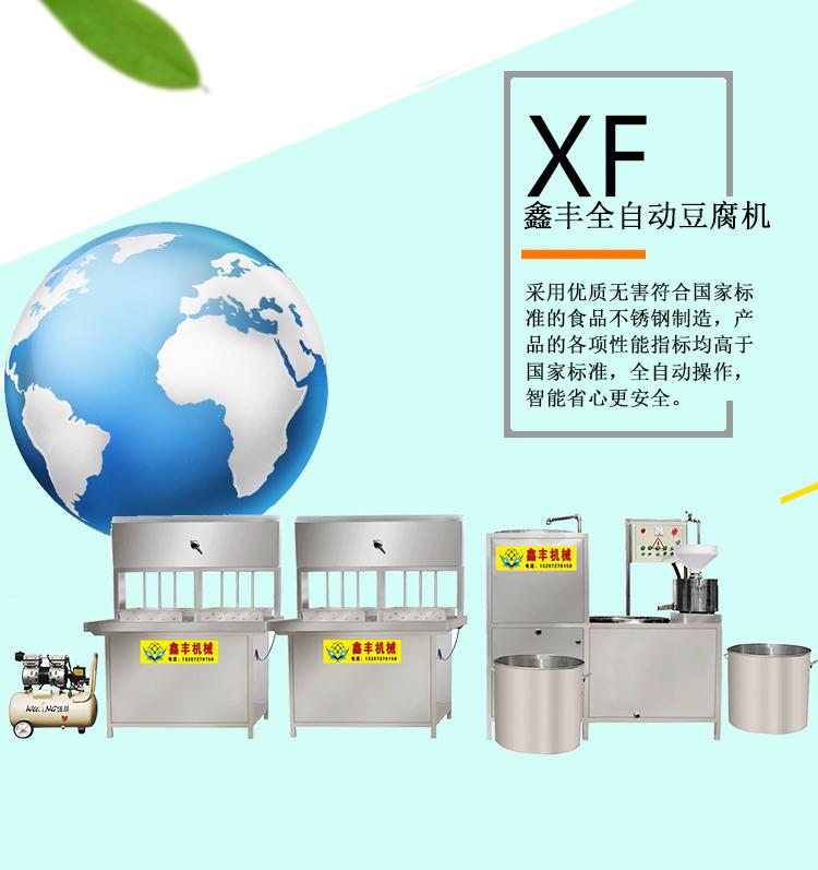 沧州多功能豆腐机价钱 豆腐一次成型机 豆腐机械化生产视频