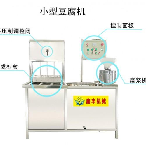 四平大型商用豆腐机 豆腐机操作方法 鑫丰豆腐机的厂家
