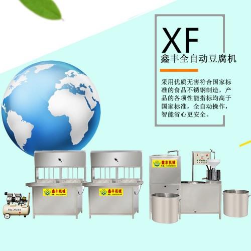菏泽全自动卤水豆腐机 家用自动智能豆腐机 鑫丰豆腐 机生产线