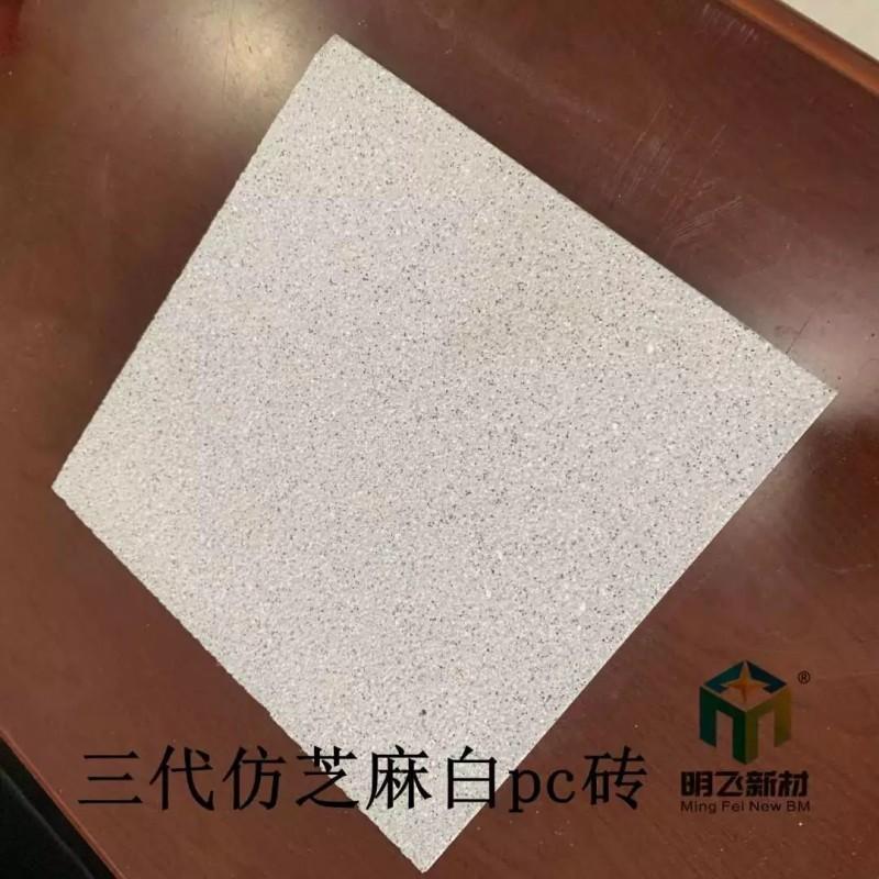明飞 pc砖厂家 仿石材透水砖 仿石透水砖 透水pc砖
