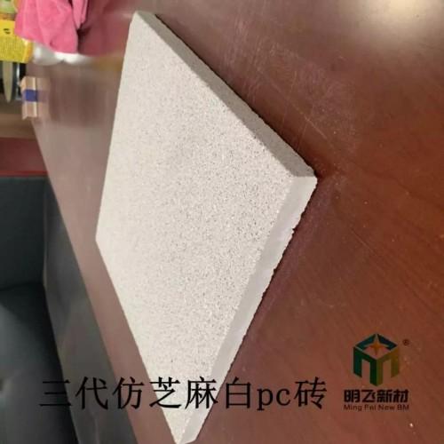 明飞 仿雪花白pc砖 PC仿石材 透水仿石砖 pc砖