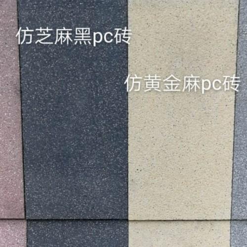 明飞厂家定制 三代通体仿芝麻黑pc砖 仿芝麻黑pc砖
