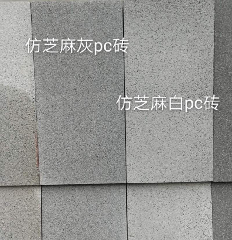 明飞 仿芝麻白pc砖 园林仿石PC砖 芝麻白 生产定制