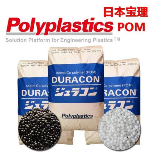 POM日本宝理M90-44耐磨 汽车部件 齿轮专用料POM