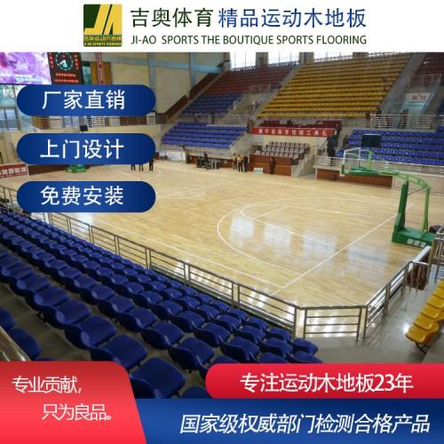 体育木地板 篮球馆木地板