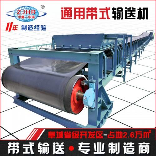 固定式矿用传送带 防爆重型带式运输机 通用带式输送机