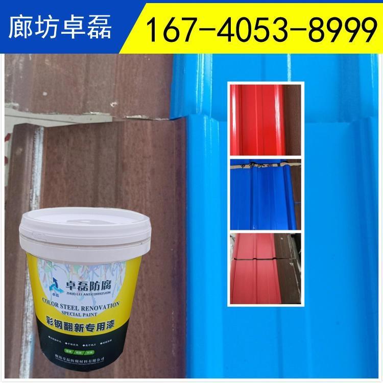 彩钢瓦翻新漆 彩钢屋顶翻新漆 彩钢板翻新漆 卓磊量大从优