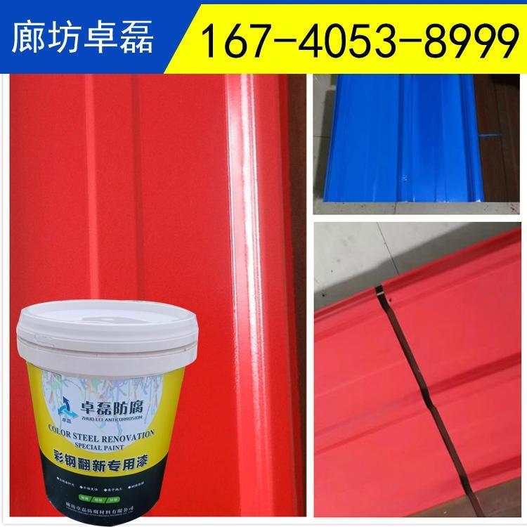彩钢翻新漆 水性彩钢翻新漆 彩钢防锈漆 质保三年 卓磊供应