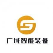 山东广域智能装备机械有限公司