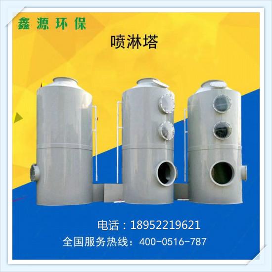 拉丝废气处理设备喷淋塔