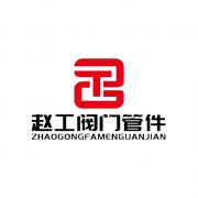 温州赵工阀门管件有限公司