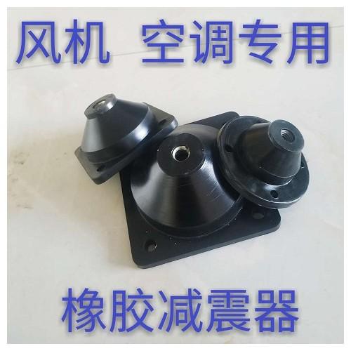 JGF型橡胶减振(震)器