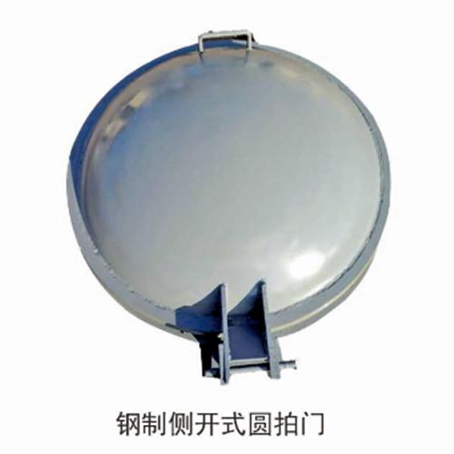 钢制侧开式圆拍门
