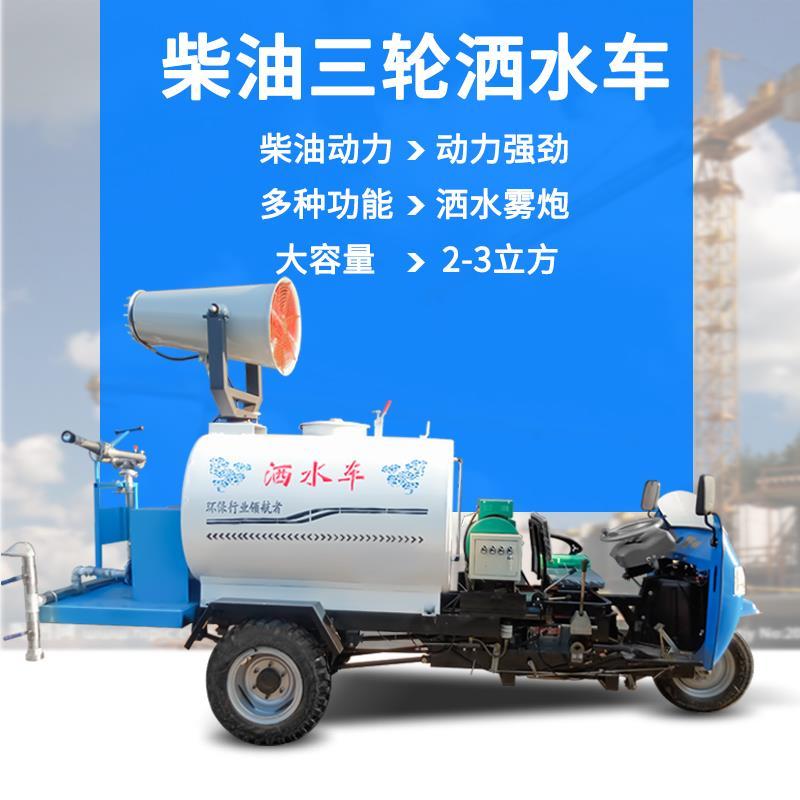 电动洒水车三轮洒水车消毒喷雾环保绿化降尘