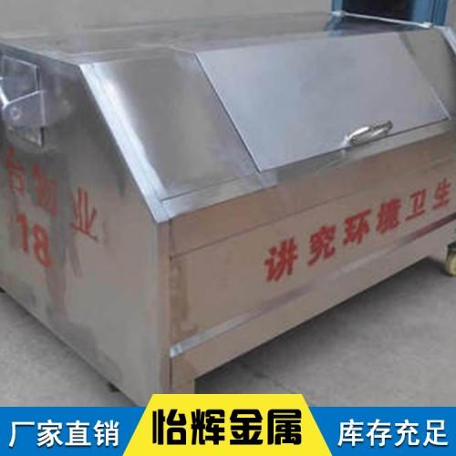 出售不锈钢垃圾桶户外垃圾桶 果皮箱分类垃圾桶 怡辉批发垃圾桶
