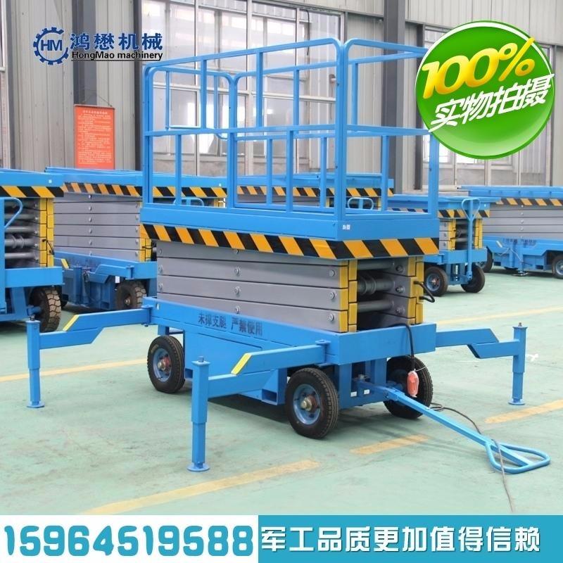 移动剪叉式升降机电动液压安全稳定货梯