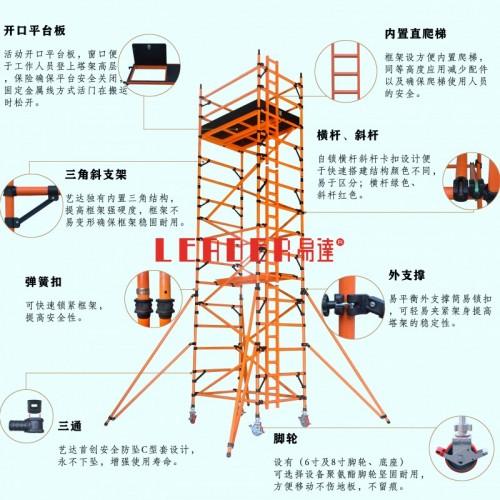 电力绝缘脚手架 移动式快装绝缘梯架坚固稳定 价格优惠