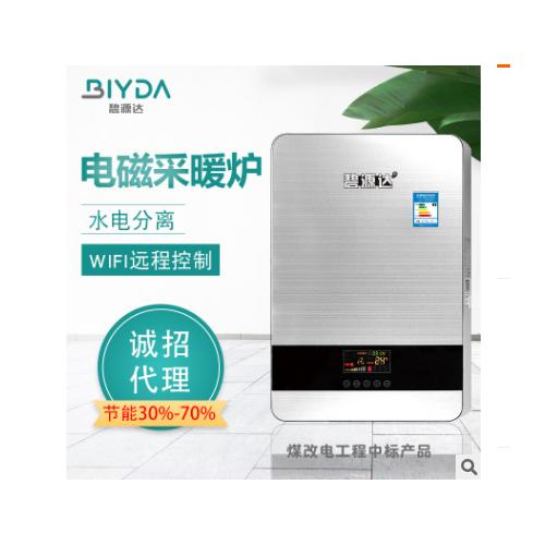 深圳电磁采暖炉 高频电磁采暖炉 家用电磁采暖炉