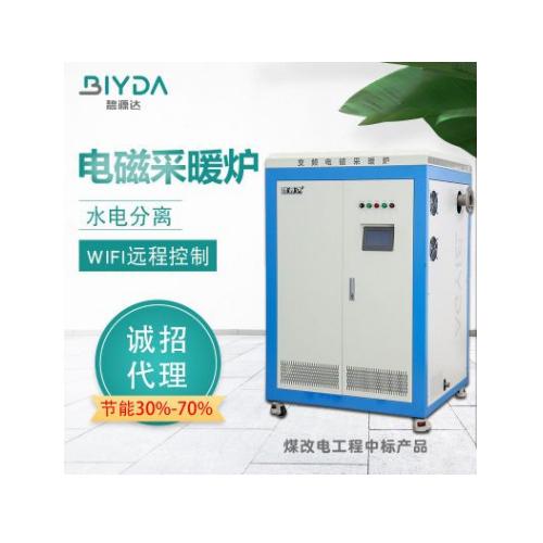 电磁加热采暖炉 电磁锅炉 水电分离节能电磁采暖炉怎么样