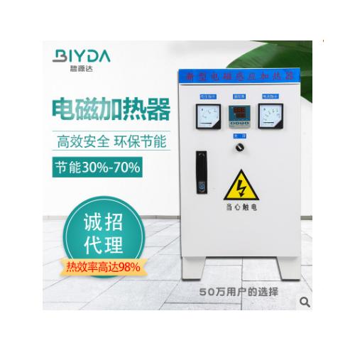 深圳电电磁加热技术 磁感应加热系统 电磁加热导热油锅炉价格