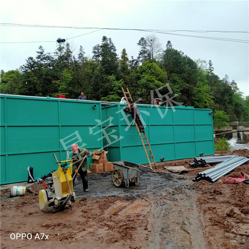一体化污水处理设备定制厂家 重庆星宝环保