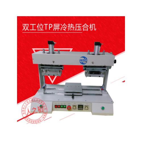 厂家直销 TP屏压胶压合机 桌面型平台热压冷压机 拆屏压合