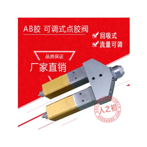 AB回吸可调式点胶阀 大流量ab双液灌胶阀 复动打胶阀双组份