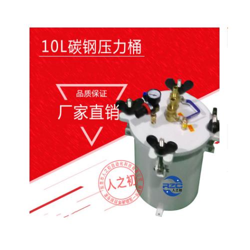 10L点胶机压力桶厂家开模 碳钢活塞式胶水筒压力罐滴胶机