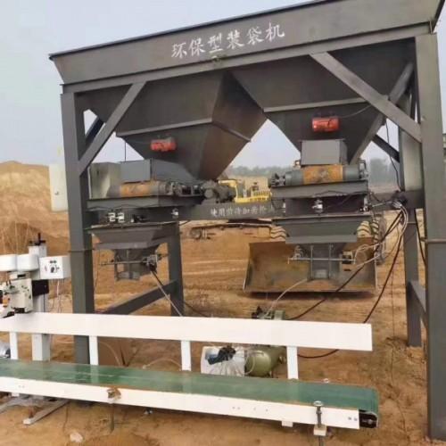 环保型沙土装袋机