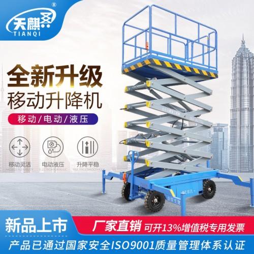 厂家直销 电动液压升降机升降平台移动高空作业车施工升降机平台