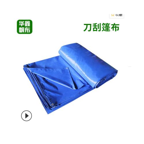华鑫帆布 耐磨耐用耐刮PVC涂层布 500克蓝色防雨水篷布