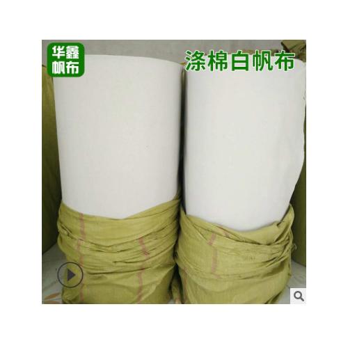 销售耐磨加厚1.3mm厚度涤棉再生白帆布 防水帆布箱包布