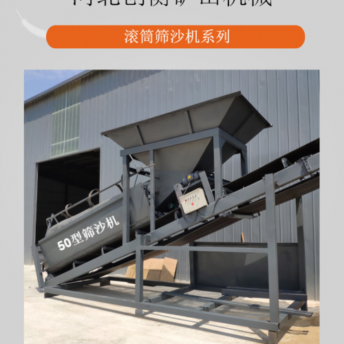 河北创衡机械专业生产筛沙机厂家直销