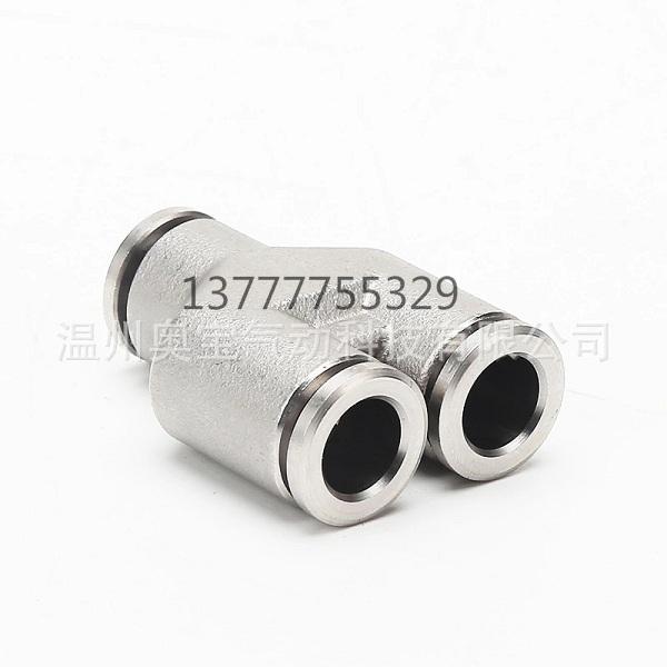 304不锈钢快插气动Y型变径三通PYG气管链接三通异径转接头