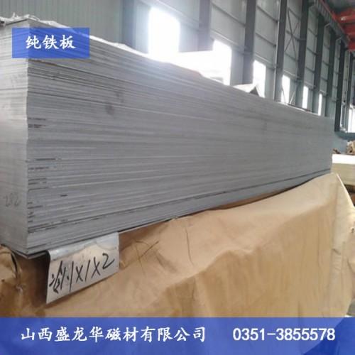 山西盛龙华常年供应电磁纯铁冷轧薄板