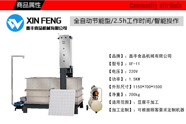 浙江自动豆腐干机器 智能实用低耗型豆干机  鑫丰定制豆腐干机