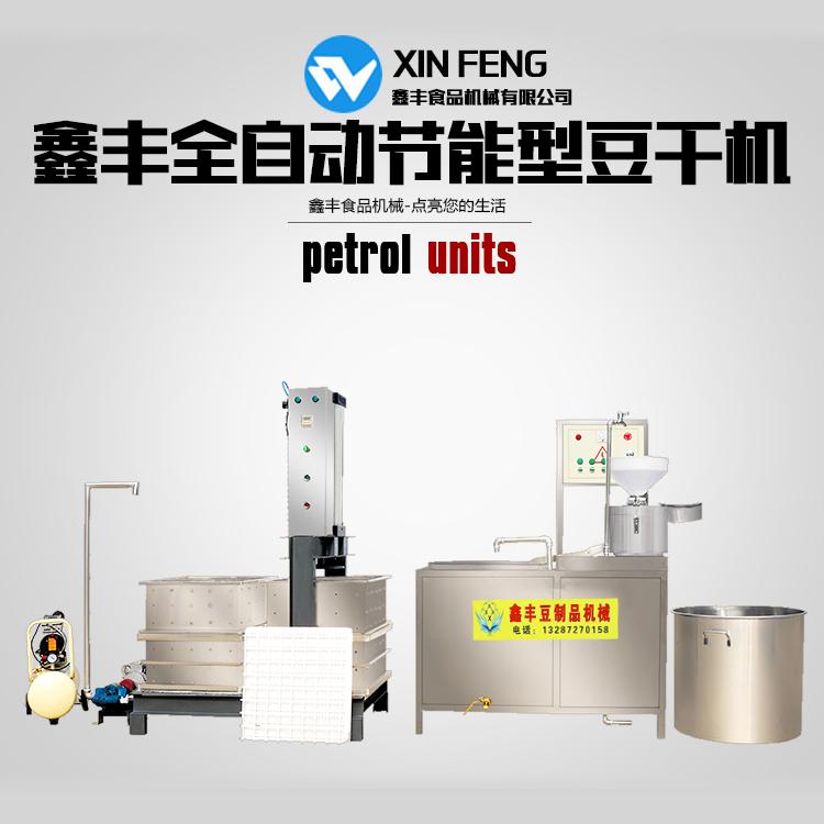 邢台全自动豆腐干机设备 豆腐干机价格 半自动豆腐干机加工技术