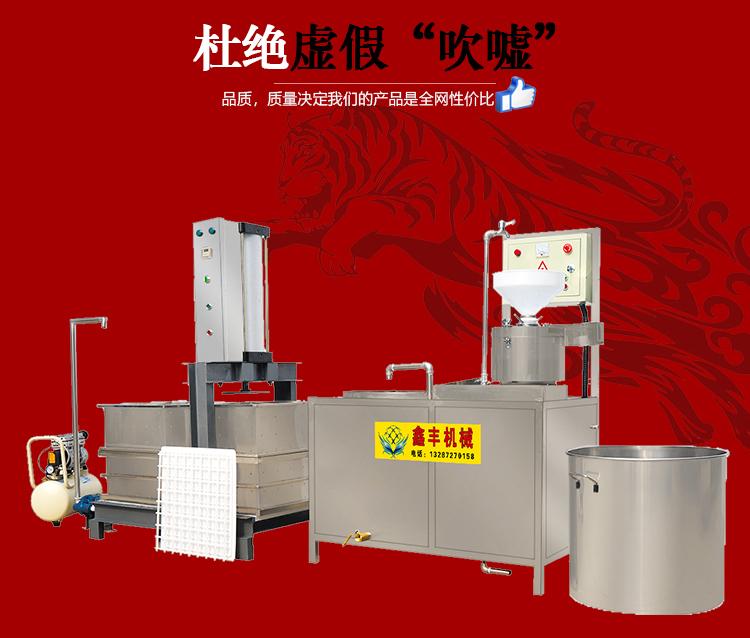 南充豆腐干机器价格 豆腐干机生产视频 豆腐干机生产线