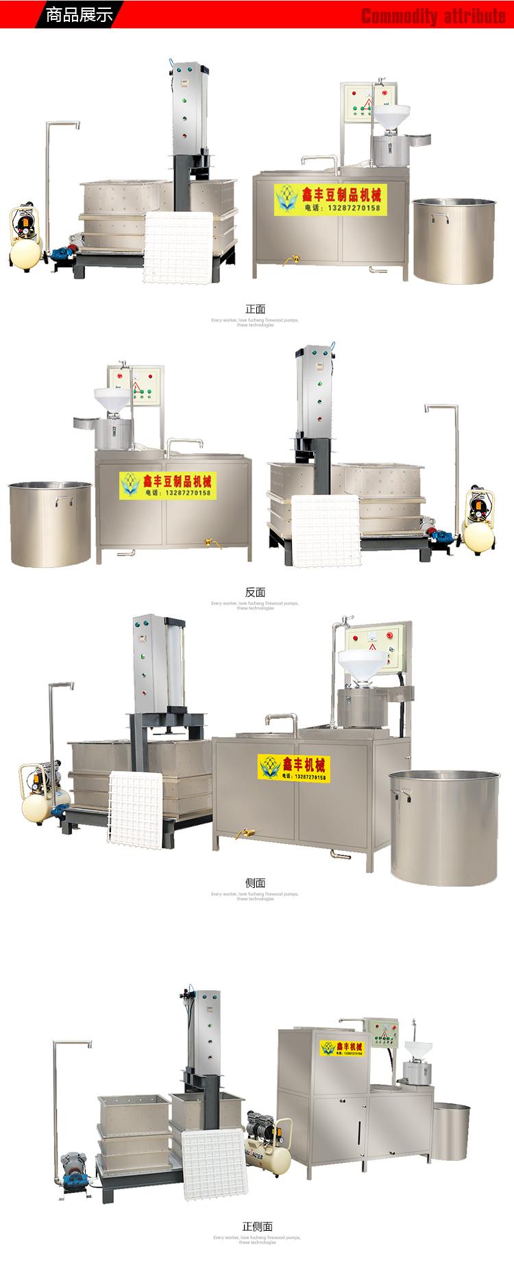 运城小型做豆腐干机 做豆腐干机器视频 全自动豆腐干生产线