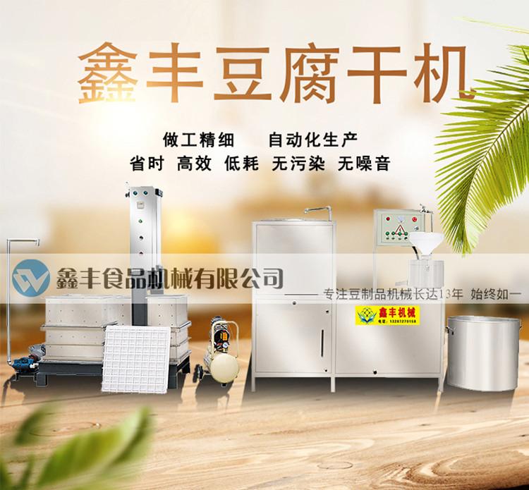 湖南仿手工豆腐干机报价 全自动豆腐干机视频 豆腐干机加工技术