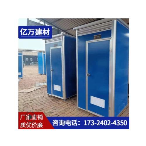 移动洗手间 公共移动洗手间 移动厕所 户外工地厕所