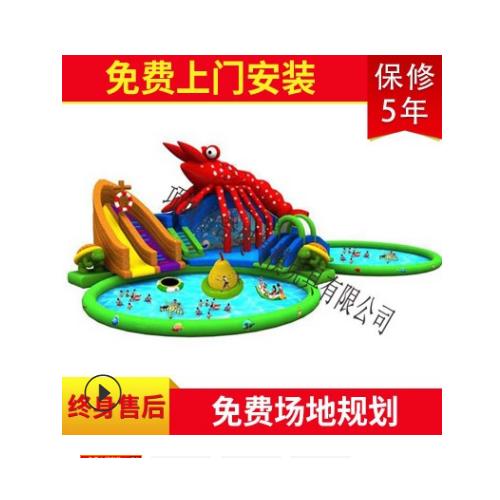 大型龙虾滑梯充气儿童水上乐园游乐场支架水池大型水上乐园滑梯