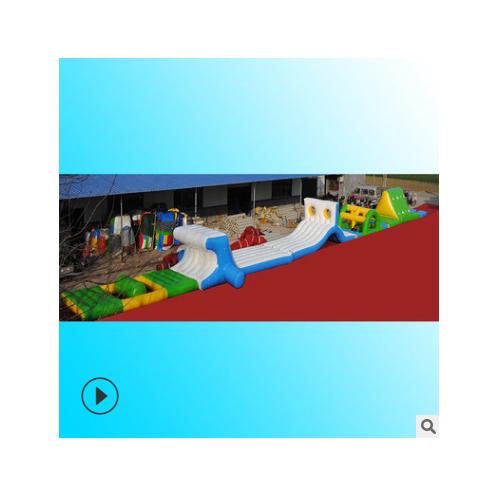 厂家直销大型充气水上冲关儿童乐园娱乐设施组合水上冲关闯关设备